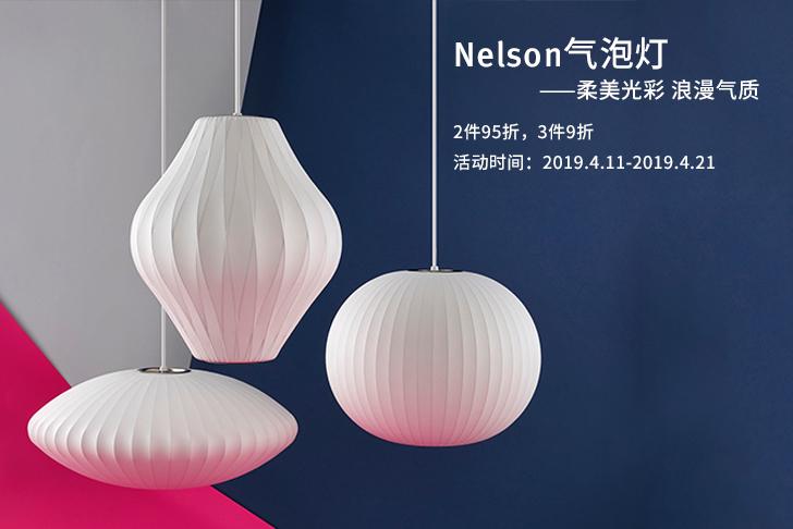 Nelson气泡灯