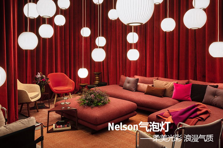 Nelson Bubble Lamp